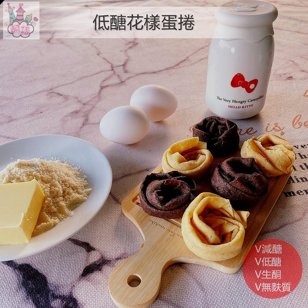 酮話 - 花樣蛋捲-6入 - 減醣烘培 生酮甜點 低醣蛋糕 郭錦珊監製