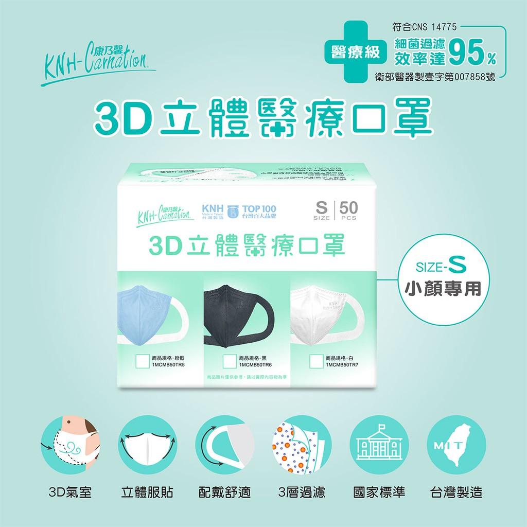 馬上出貨!!康乃馨3D立體醫療口罩-S(小顏、大童專用)