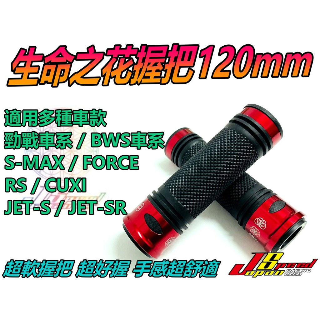 JS 生命之花 握把套 握把 紅色 120mm 勁戰 四代勁戰 五代勁戰 BWSR FORCE SMAX JETS SR