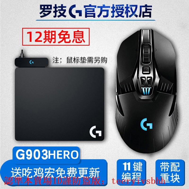 新品限時免運特惠羅技G903 hero無線鼠標雙模游戲專用powerplay充電拆包luojiG903
