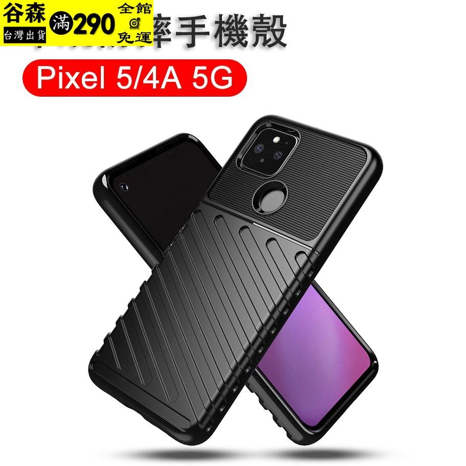 谷森現貨&谷歌 Pixel 5 4A Pixel5 Pixel4A 5G 軍工防摔 軟殼 手機殼保護套
