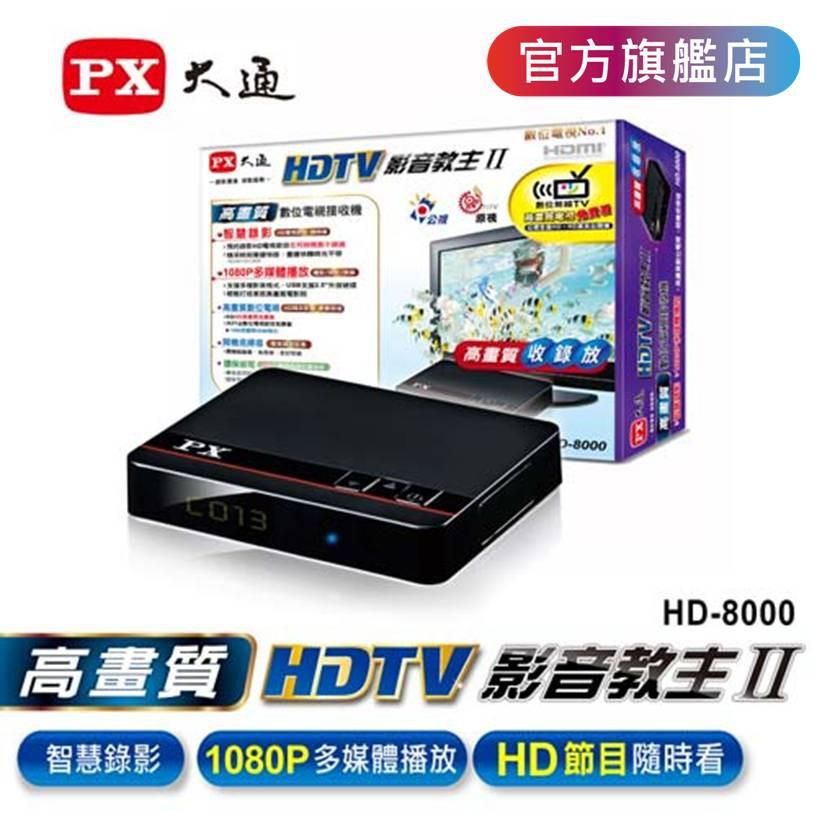 大通HD高畫質 數位機上盒 HD-8000 預約錄影 電視盒 1080P 影音教主 【PX大通官方】