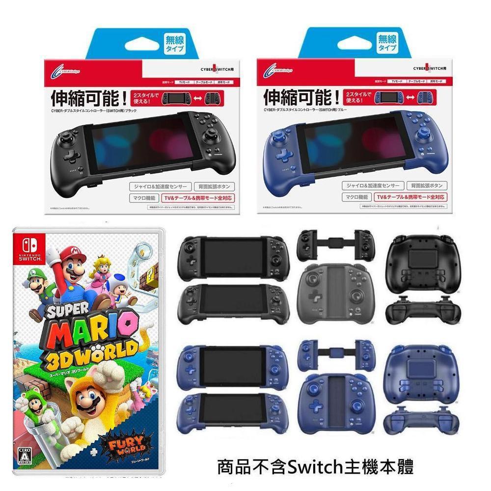 Switch遊戲 NS 超級瑪利歐 3D 世界 + 狂怒世界 Super Mario 中文版2/12【魔力電玩】