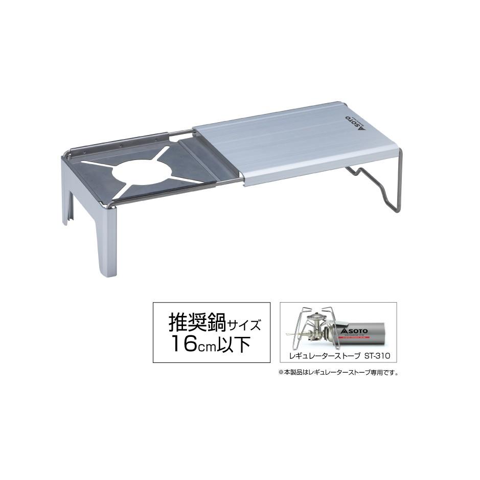 SOTO ST-310爐具專用桌板 ( ST-3107 )