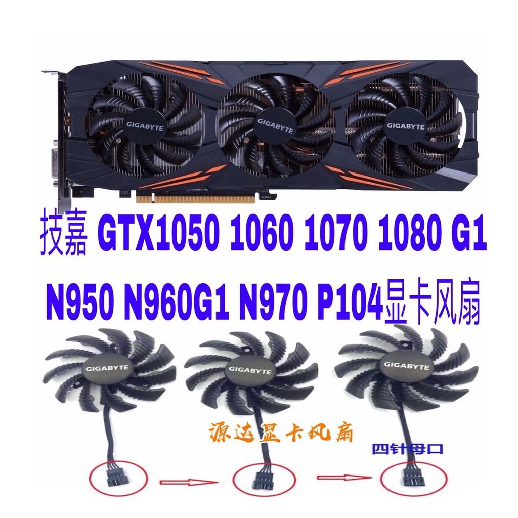 技嘉 GTX1050 1060 1070 1080 G1 N950 N960G1 N970 P104顯卡風扇
