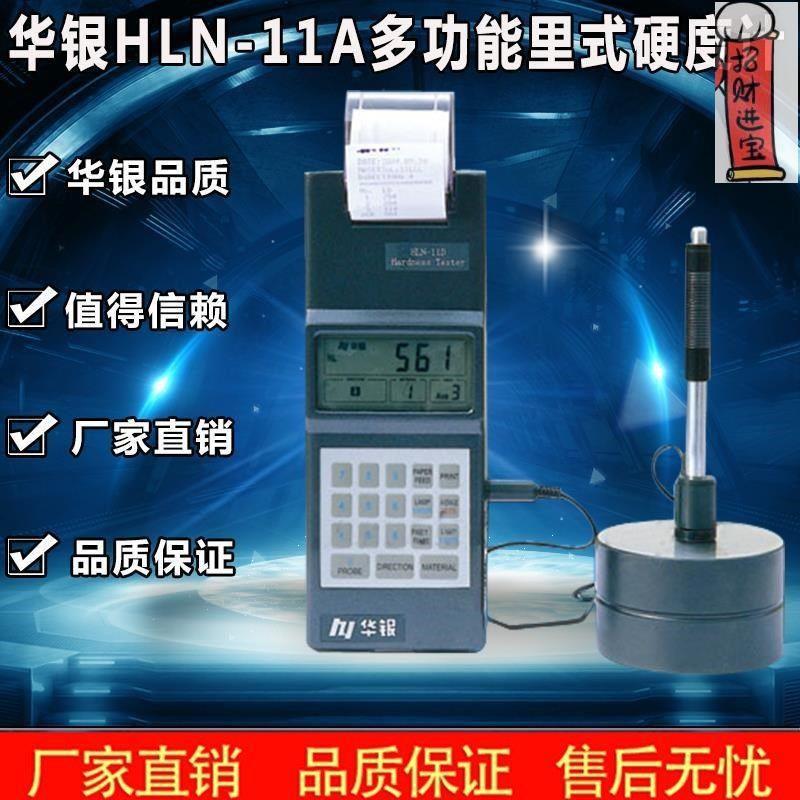 David 華銀HLN-11A多功能里氏硬度計便攜式里氏硬度計洛氏硬度測試儀
