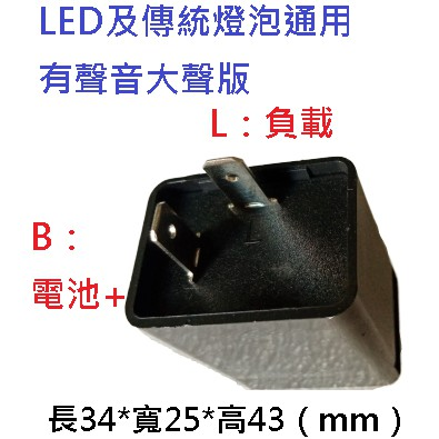msx125sf 野狼 my150 有聲音 2P LED防快閃方向燈繼電器 LED方向燈閃光器 防快閃LED方向燈閃爍器