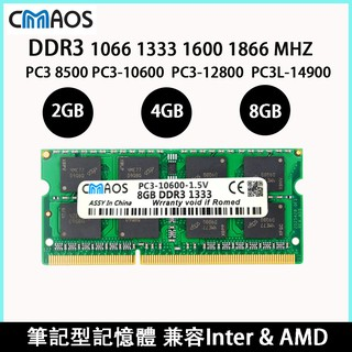 ☍DDR3 4GB 8GB 2GB 筆記型 記憶體 RAM 1066 1333 1600 1866 筆電記憶體 三星海力