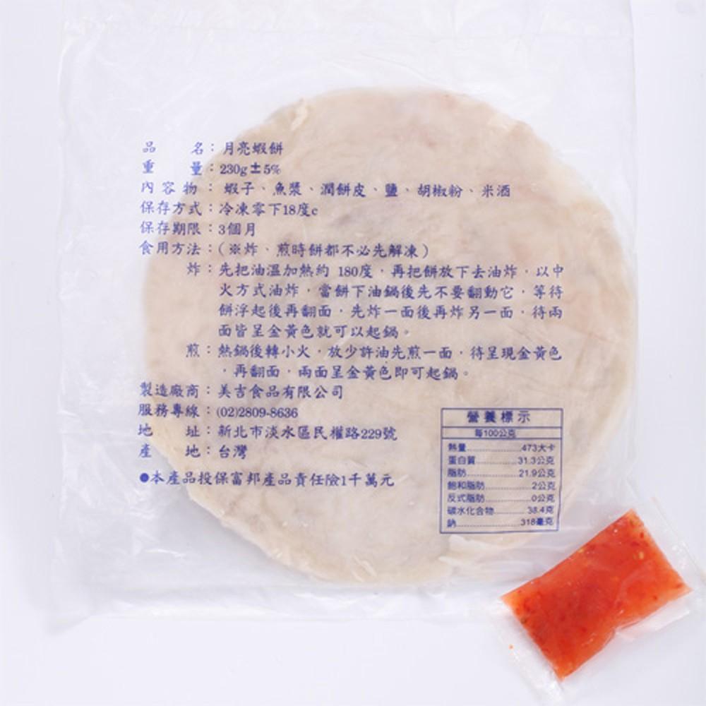 【快樂大廚】黃金月亮蝦餅20片(附贈泰式酸辣醬)