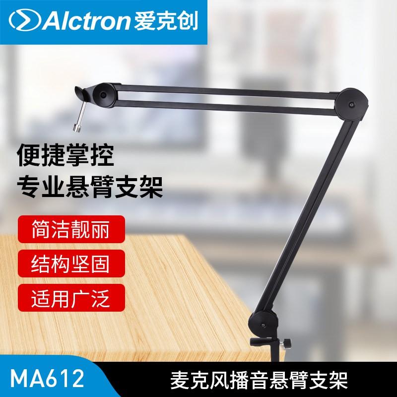 ァ限時搶購ΔAlctron/愛克創 MA612麥克風播音支架萬向桌面話筒支架懸臂支架