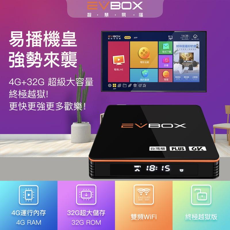 【94占便宜】EVBOX EVPAD 易播 PLUS 5PRO 5MAX root臺灣版 公司貨 原廠正品 歡迎來訊議價