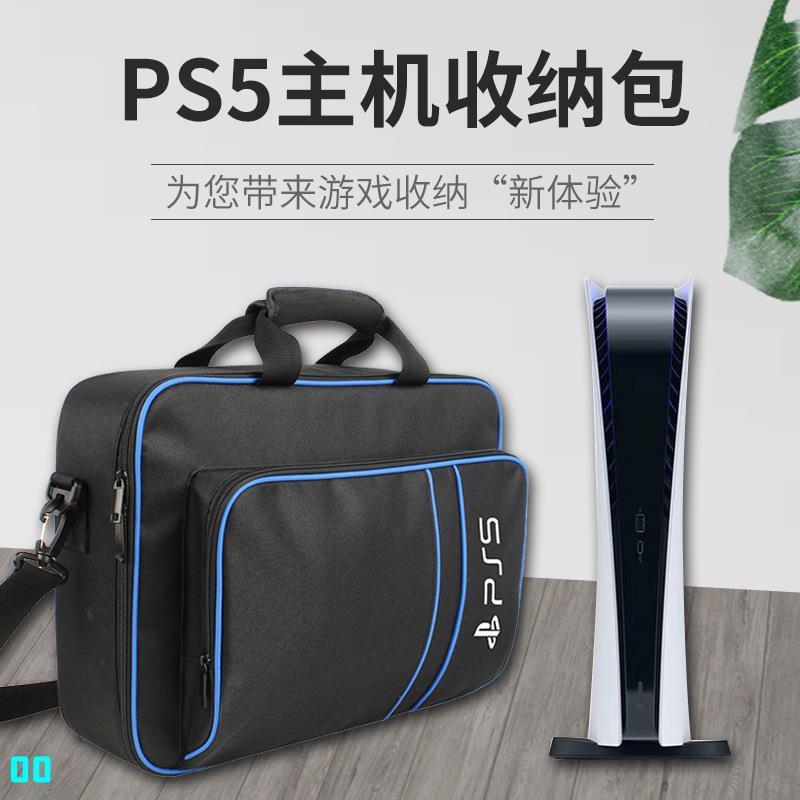Ps5遊戲主機包 Ps5主機收納包 索尼Ps5遊戲主機收納包