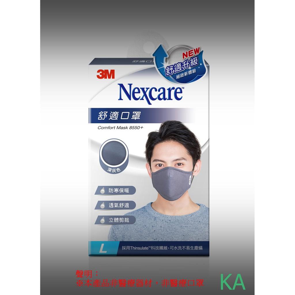 (有現貨) 3M 口罩 Nexcare 8550+ 舒適口罩升級款 1入裝 新版舒適口罩 3m舒適口罩 布口罩 保暖口罩