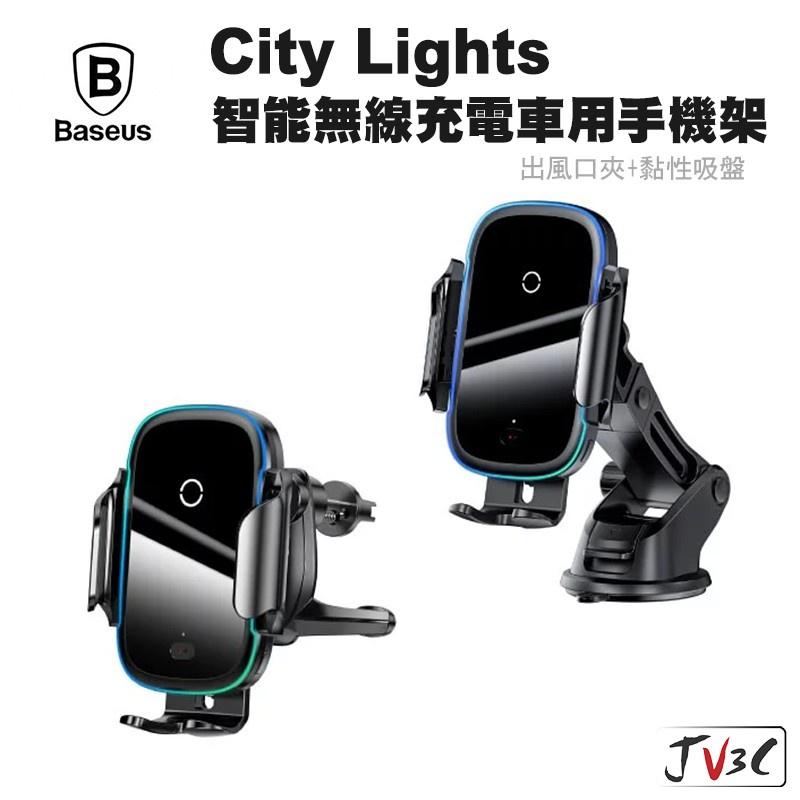 【免運】Baseus 倍思 City Lights 智能無線充電車用手機架 出風口 車架 手機支架 車用支架苒苒雜貨舖