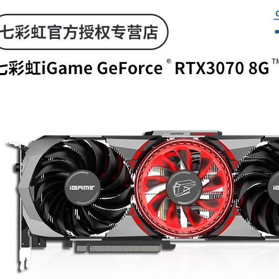 七彩虹iGame RTX3070/Ti 8G 火神/Ultra/Advanced/戰斧 獨立顯卡