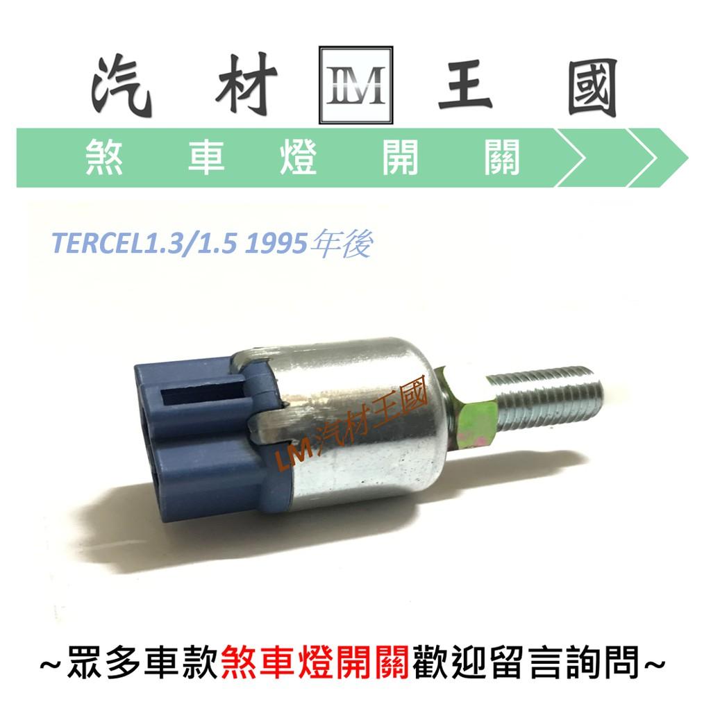 【LM汽材王國】 煞車燈開關 TERCEL1.3 1.5 1995年後 煞車開關 TOYOTA 豐田