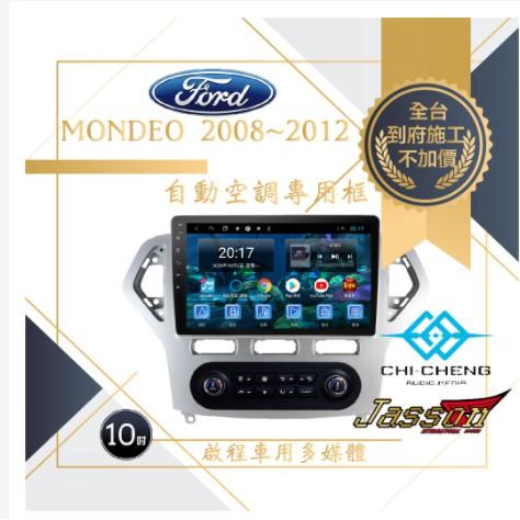 <到府安裝>Mondeo福特Ford車用安卓主機Jasso四核心/八核心<店內備有展示機>