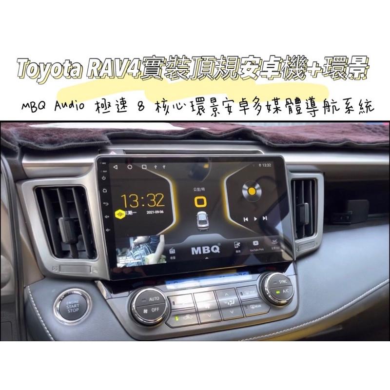 台中實體店面加贈行車記錄器Toyota 實裝MBQ Audio 高規8 核心安卓多媒體導航系統 安卓機/環景/全景