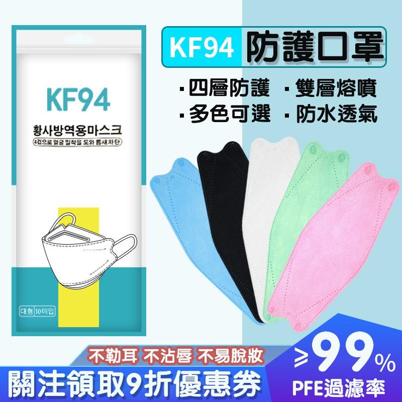 【台灣現貨 獨立包裝】韓版KF94口罩 3D立體成人口罩 一次性口罩 四層防護 防塵成人口罩 熔噴布口罩防飛沫防水