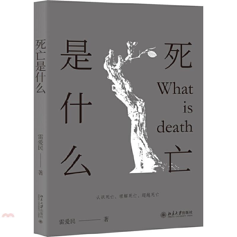 死亡是什麼