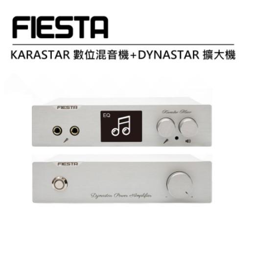 (私訊再折) FIESTA KARASTAR數位混音機 + DYNASTAR擴大機