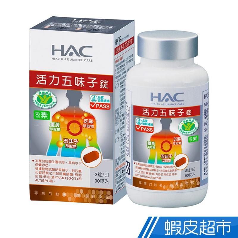 永信HAC 活力五味子錠 90錠/瓶 薑黃+芝麻+五味子+維生素B6+維生素E 廠商直送 現貨 效期:2021/07