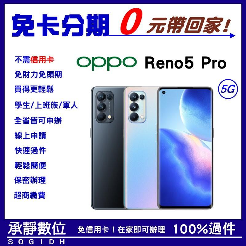 OPPO Reno5 Pro【12GB/256GB】台灣公司貨 學生分期/軍人分期/無卡分期/免卡分期 承靜數位-富國