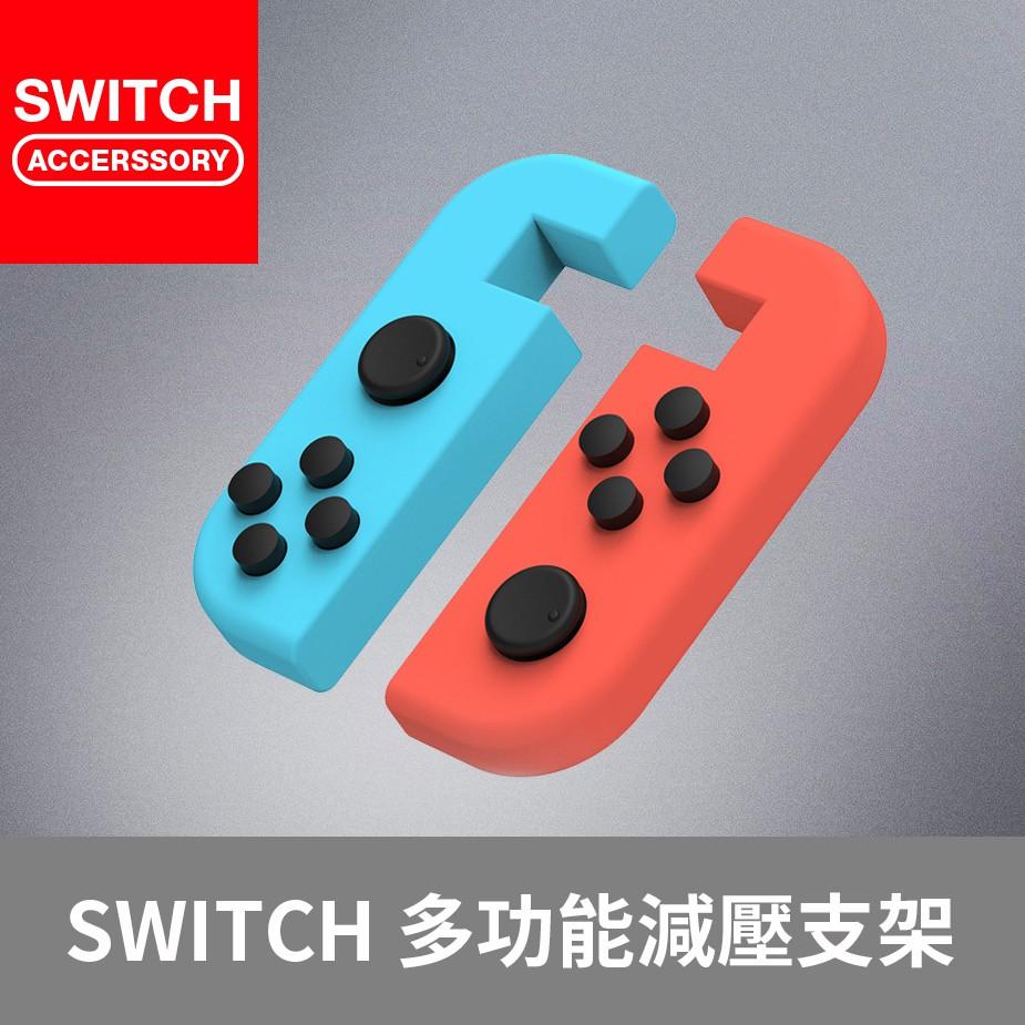 【Bteam】NS Switch Joy Con 聖誕 禮物 玩具 支架 減壓 紓壓 禮物