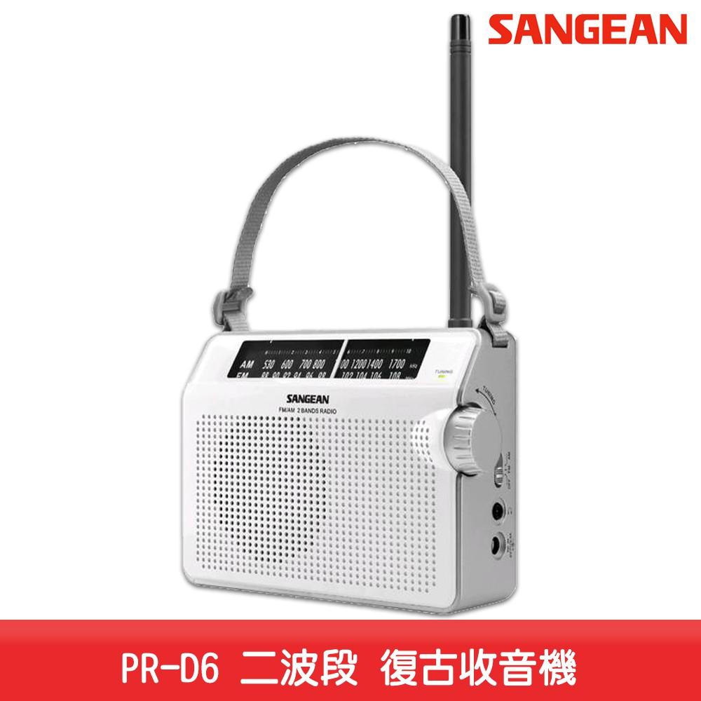 山進 PR-D6 二波段 復古收音機 復古造型 收音機 FM電台 收音機 廣播電台 手提收音機 復古質感 聲音世界