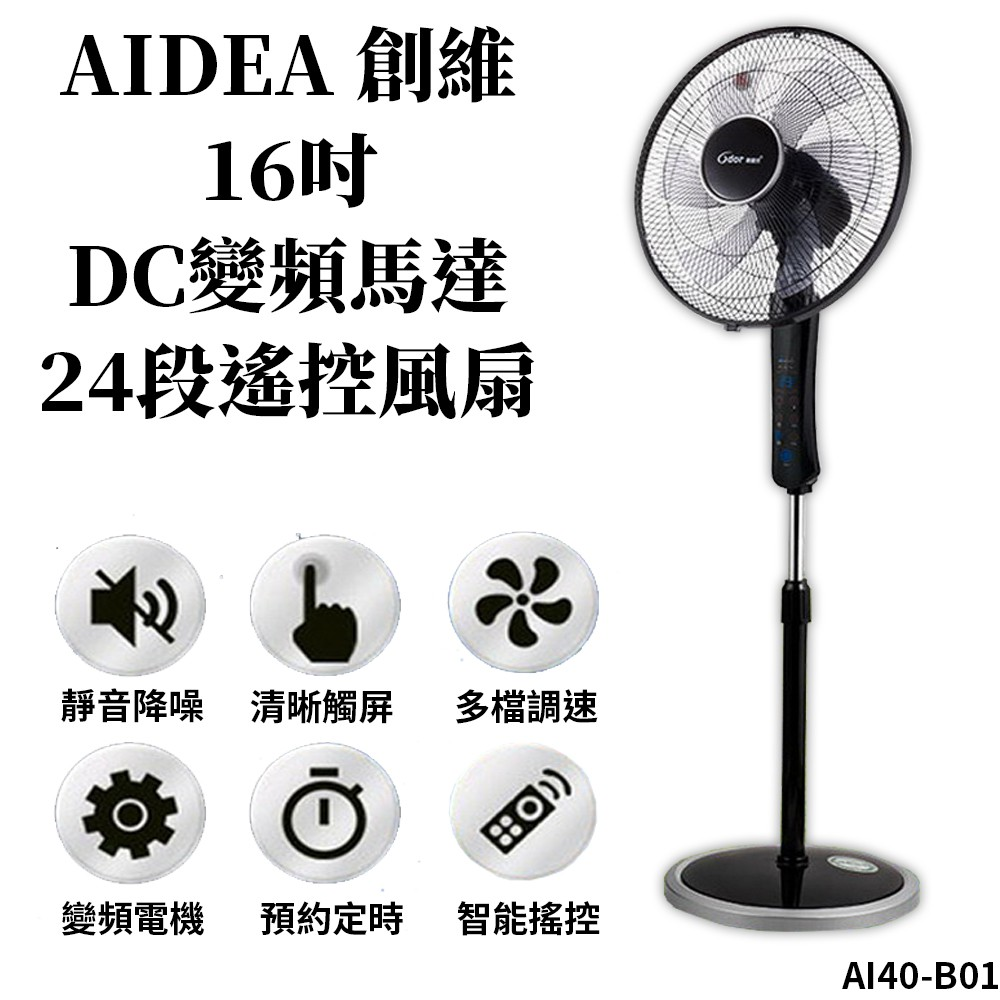 【AIDEA 創維】16吋DC變頻馬達24段遙控風扇