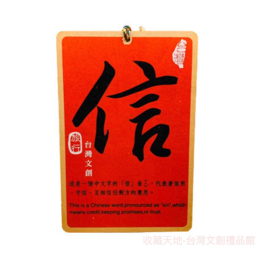 台灣文創 - 信 - 好字好事中文字木質明信片台式繪馬 可郵寄 告白小物 [收藏天地]