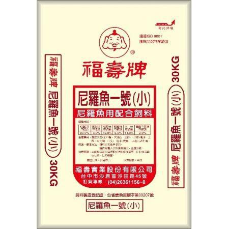 便宜寵物~福壽牌 尼羅魚一號(小)尼羅魚用配合飼料(沉水性)30kg