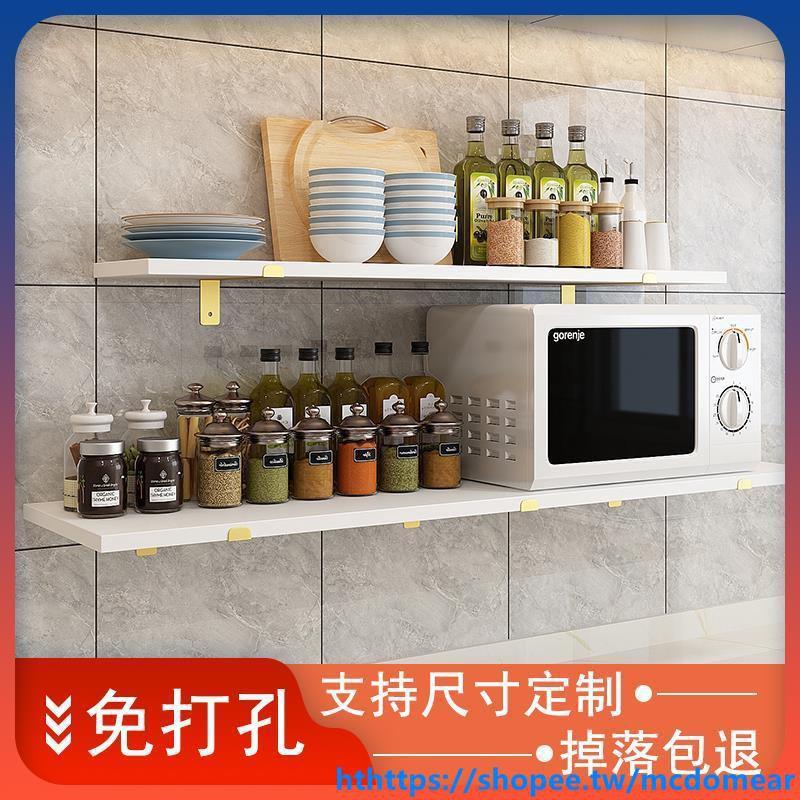 熱賣#廚房牆上收納置物架調料架壁掛式免打孔臥室牆壁一字隔板承重力強