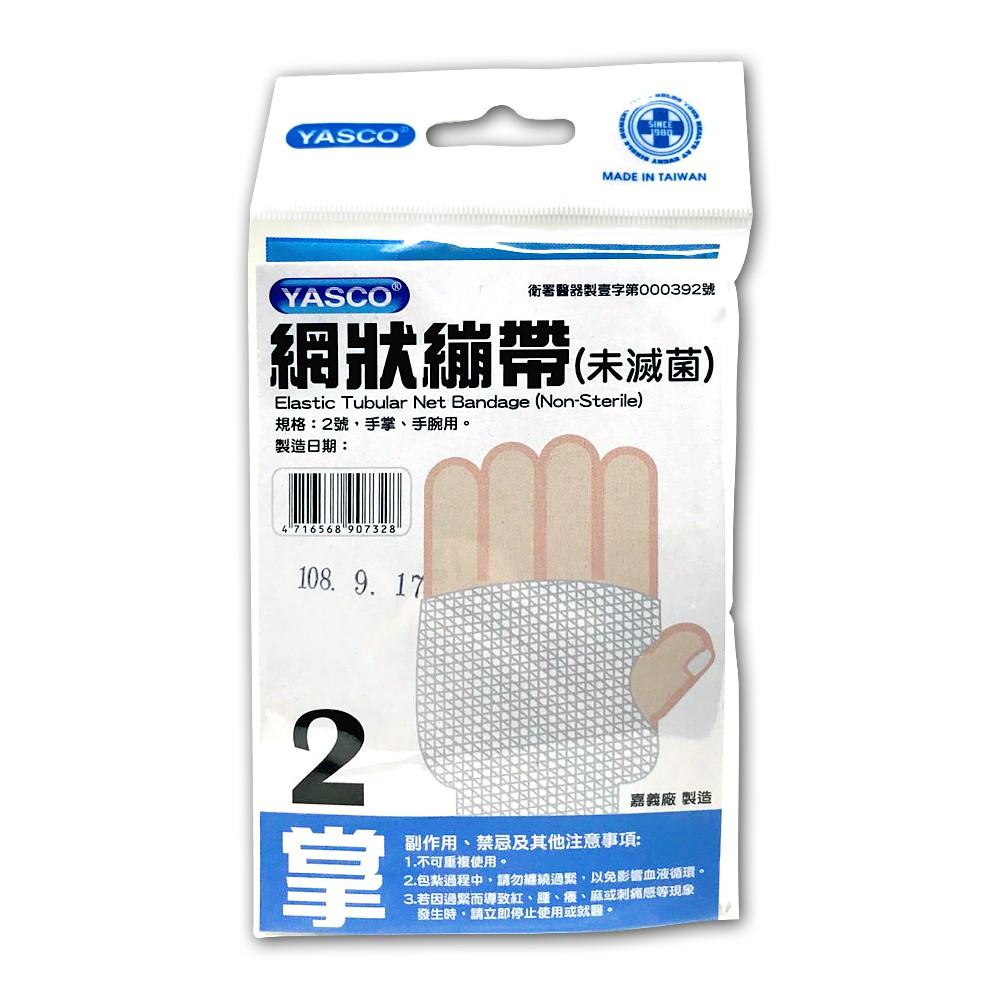 YASCO 昭惠網狀繃帶 2號 1條 手指/手掌用 【瑞昌藥局】909500