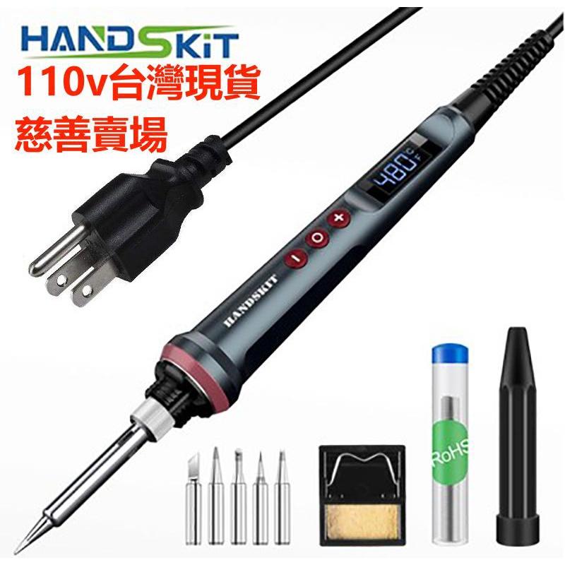 台灣現貨110v 數顯電烙鐵 HANDSKIT新款927 90W大功率電烙鐵110V 可調溫配高溫頭套烙鐵 下單送配件