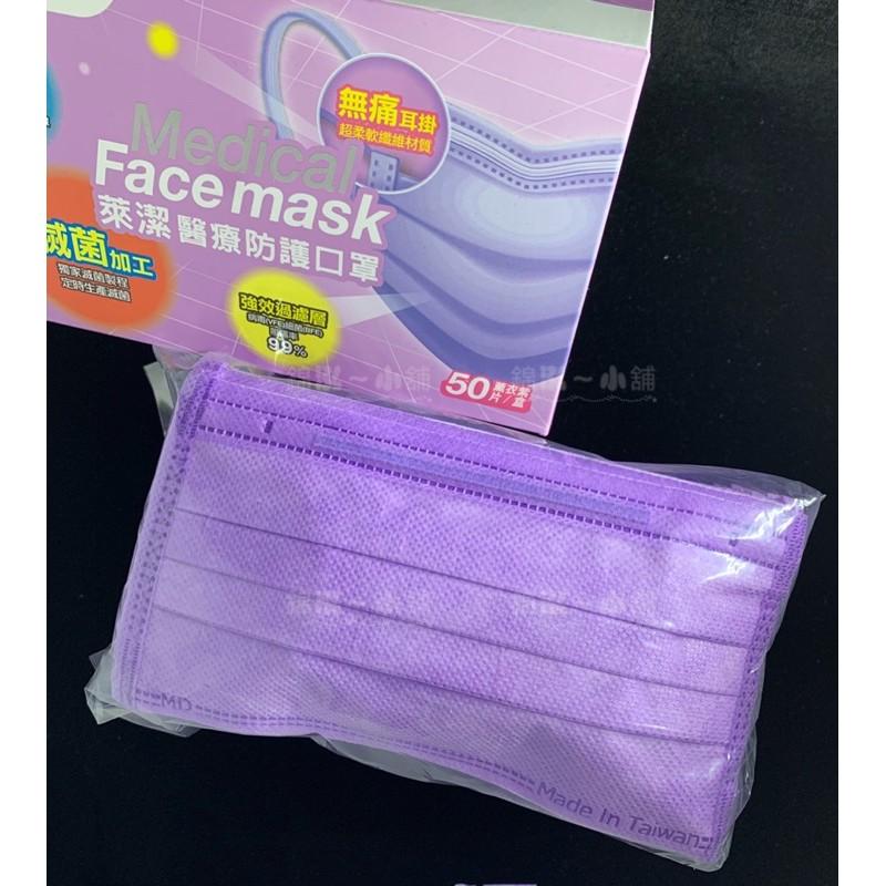 萊潔醫用防護口罩/二代薰衣紫(紫色耳繩)一盒50入