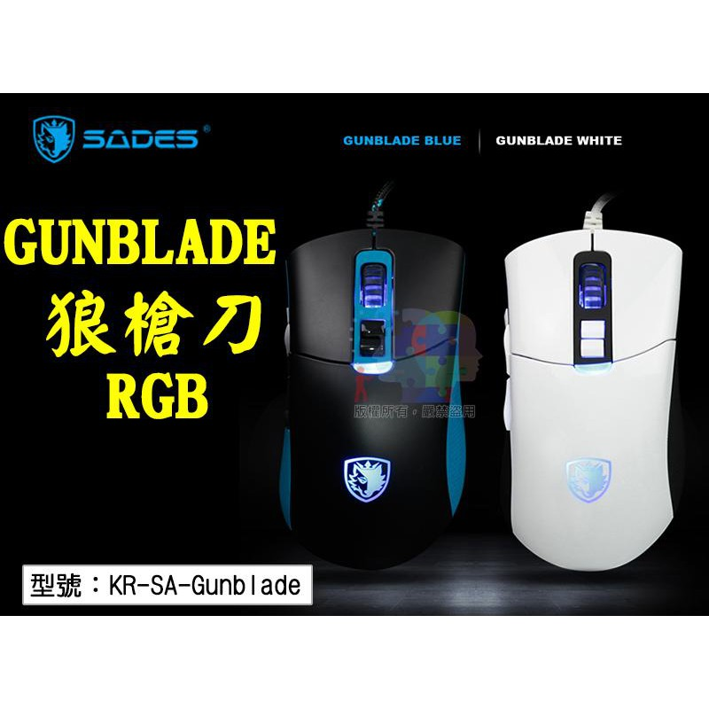 SADES 賽德斯 GUNBLADE 狼槍刀 RGB 巨集變頻電競滑鼠 光學滑鼠 KR-SA-Gunblade