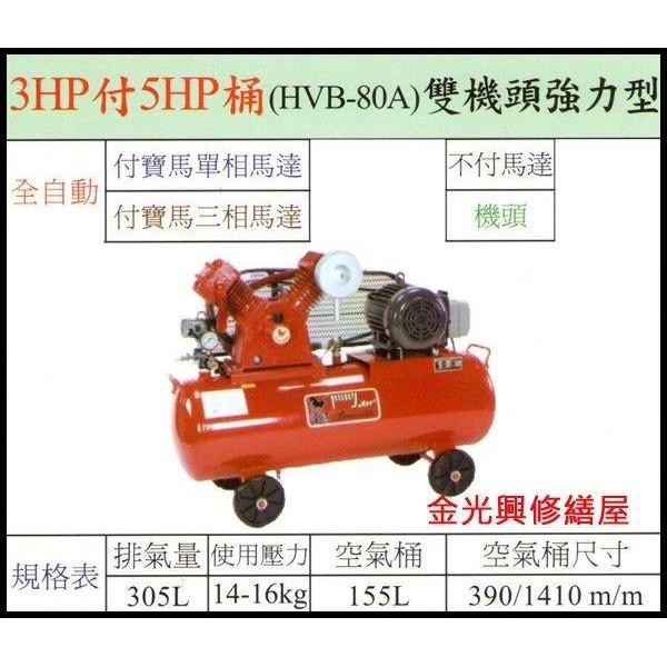 金光興(來電最低價)(附寶馬單相馬達)寶馬3HP付5HP桶 空壓機 HVB-80A 雙機頭強力型 二段高壓式