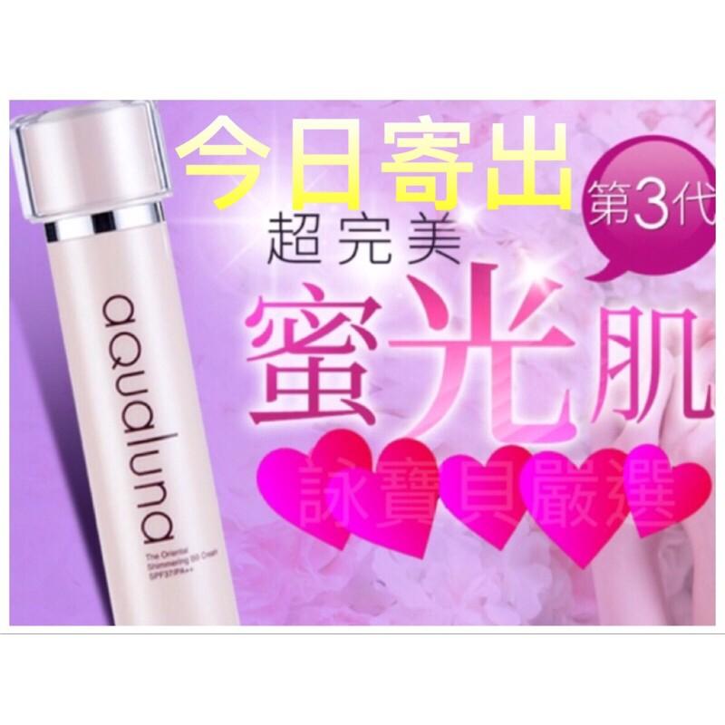 韓國蜜光肌美麗霜 晶璨粉底霜45ml 升級版