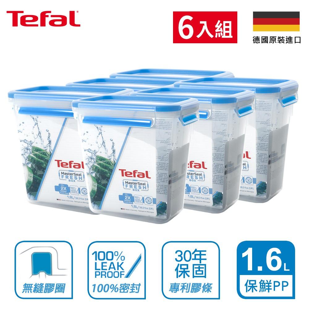 Tefal法國特福 德國EMSA原裝 無縫膠圈PP保鮮盒 1.6L SE-K3021912(6入組)
