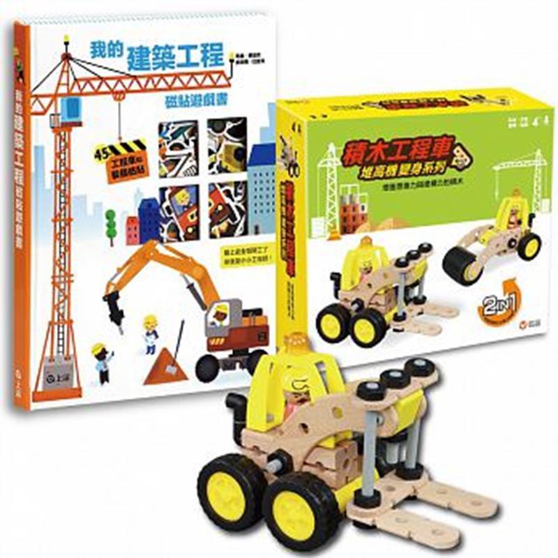 我的建築工程遊戲組【遊戲書】:我的建築工程磁貼書+積木工程車 110100950004 上誼 【童書繪本】