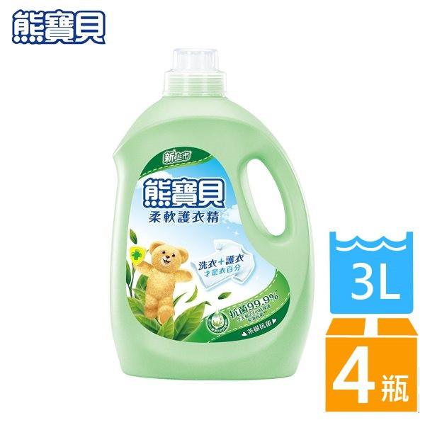 熊寶貝衣物柔軟護衣精茶樹抗菌 3LX4瓶/箱