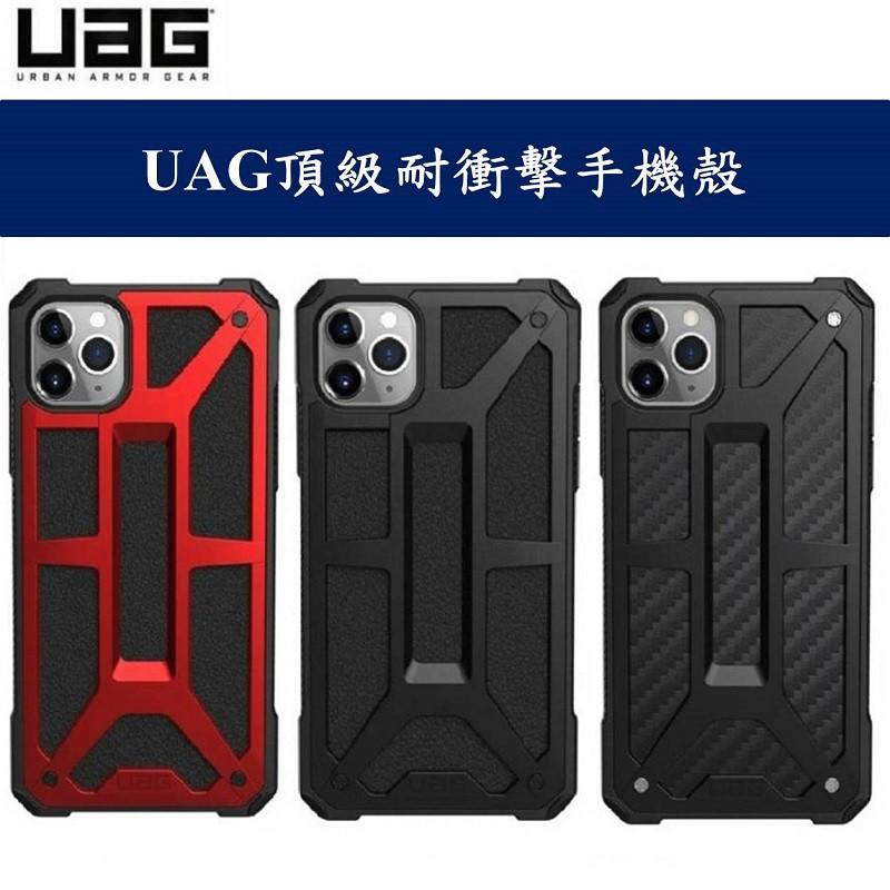 [送iPhone充電線]UAG頂級耐衝擊手機殼 適用iPhone 11/XR/iX/Xs/max/XR/i8/i7