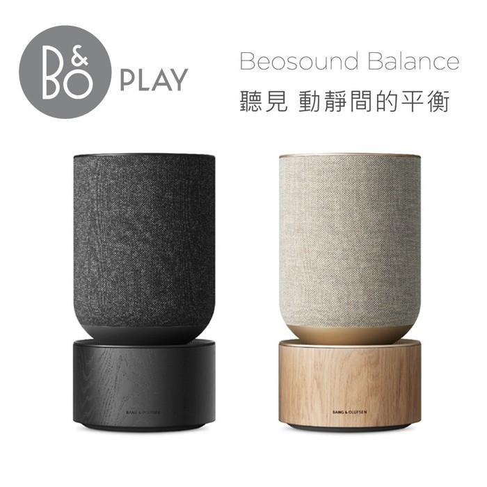 B&O | Beosound Balance 無線家用揚聲器