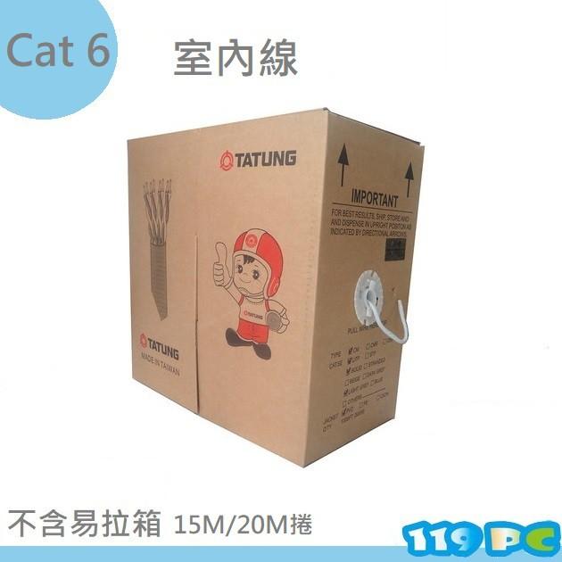 大同網路線 CAT 6 (23AWG) 純銅15米 20米 現貨供應 (119PC網路耗材批發商)