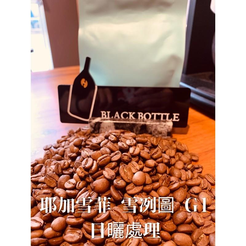 半磅咖啡豆 耶加雪菲 雪冽圖 G1  日曬 自家烘培