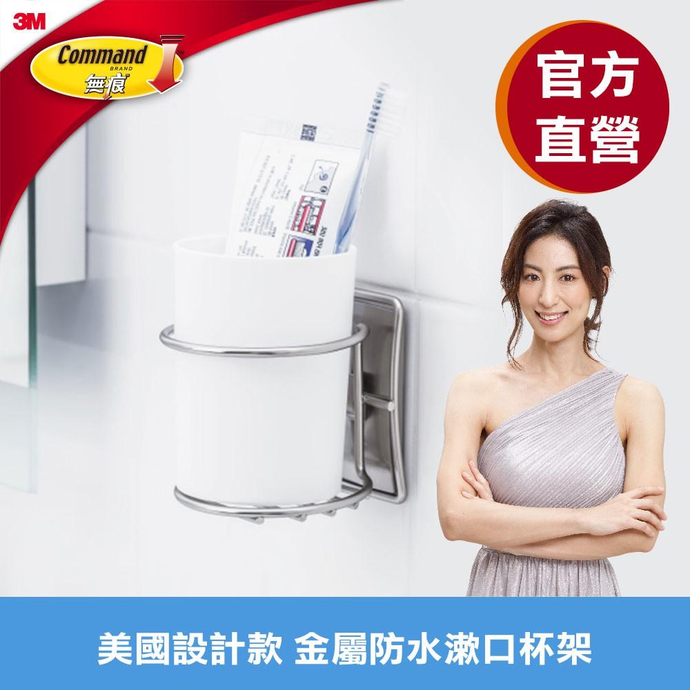 3M 無痕 金屬防水收納-浴室免鑽 漱口杯架-US設計款