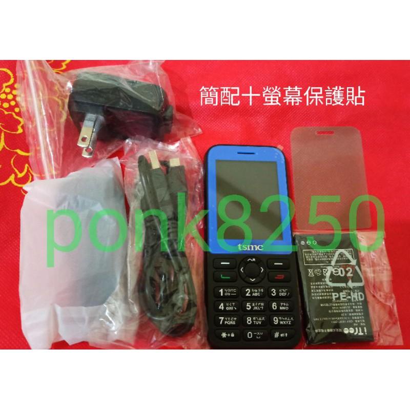 TSMC 台積電itree398廠商專用手機送韓國保護貼(韓國認證進口非紅格黃色大陸製)可幫忙代貼