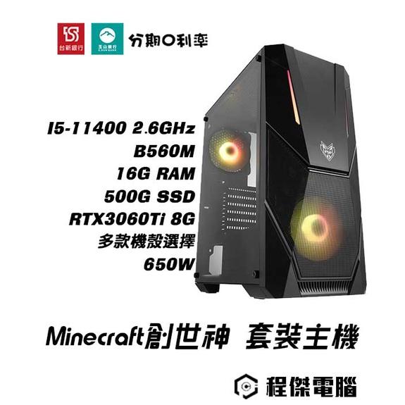 【創世神】博物館 11400/B560/16G/500G/3060Ti/650W 套裝主機『高雄程傑電腦』