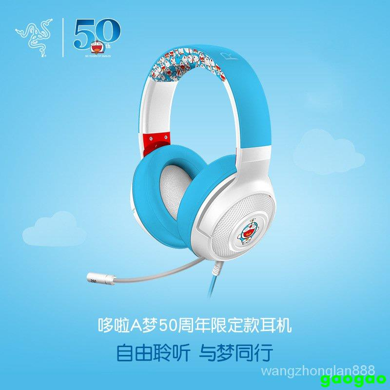 Razer雷蛇 哆啦A夢50周年限定款頭戴式有線音樂遊戲耳機帶麥